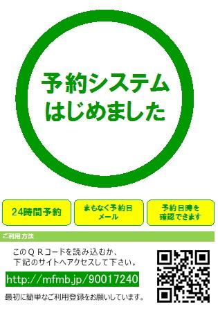 ■ネット予約■のイメージ